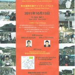 20111013rakugocharity