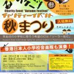 charity-fes-201210