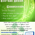 eco-bagdesigncompetition