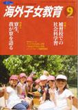 kaigaishijo2012093