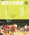 kaigaishijo201405