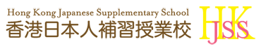 香港日本人補習授業校 HKJSS