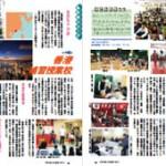 「海外子女教育」5月号