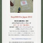 step2012